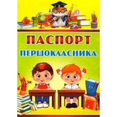 «Паспорт першокласника» SP-7.1013