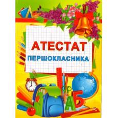 «Атестат першокласника» SP-7.1014