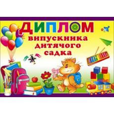«Диплом випускника дитячого садка» SP-5.069