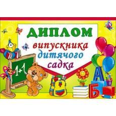 «Диплом випускника дитячого садка» SP-5.071
