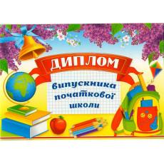 «Диплом випускника початкової школи» SP-5.066