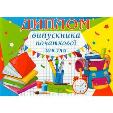 """Диплом випускника початкової школи"" SP-5.067"