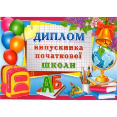 «Диплом випускника початкової школи» SP-5.068