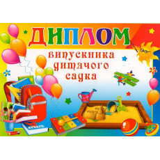 «Диплом випускника дитячого садка» SP-5.070