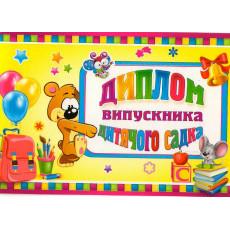 «Диплом випускника дитячого садка» SP-5.072