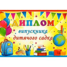 «Диплом випускника дитячого садка» SP-5.073