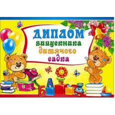 «Диплом випускника дитячого садка» SP-5.074