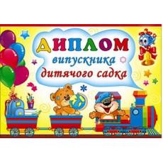 Диплом випускника дитячого садка SP-5.075
