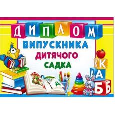 «Диплом випускника дитячого садка» SP-5.076