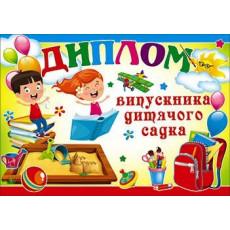 «Диплом випускника дитячого садка» SP-5.077