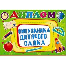 «Диплом випускника дитячого садка» SP-5.078