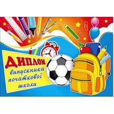 """Диплом випускника початкової школи"" SP-5.079"
