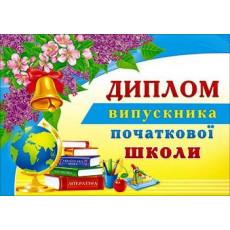 """Диплом випускника початкової школи"" SP-5.080"