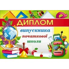 """Диплом випускника початкової школи"" SP-5.081"