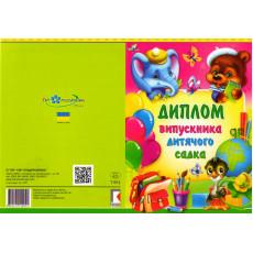 «Диплом випускника дитячого садка» SP-7.954