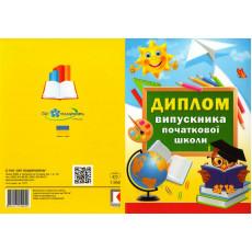 «Диплом випускника початкової школи» SP-7.956