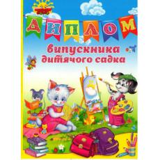 «Диплом випускника дитячого садка» SP-7.983
