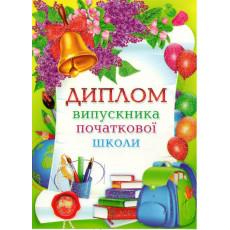 «Диплом випускника початкової школи» SP-7.985