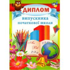 «Диплом випускника початкової школи» SP-7.986