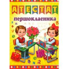 «Атестат першокласника» SP-7.988