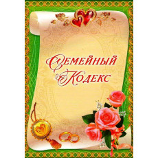 Набор свадебных дипломов SP-Km-18r