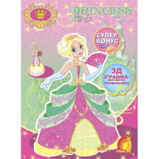 "Книга-игра ""Princess story 1"" El-241-9"