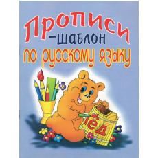 Прописи-шаблон «По русскому языку» EV-0-3