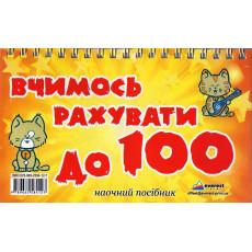 """Наглядное пособие """"Вчимось рахувати до 100"""" EV-12-7-2"""