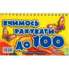 """Наглядное пособие """"Вчимось рахувати до 100"""" EV-12-7-1"""