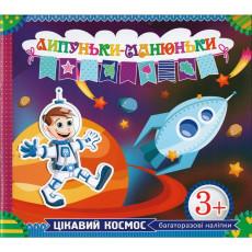 Липуньки-Манюньки (Цікавий космос) ex-mnk-004y