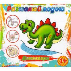 """Водная раскраска """"Розмалюй водою 1+"""" (Динозаври) Ex-VR1-12y"""