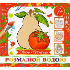 "Водная раскраска  ""Розмалюй водою"" (Овочі і фрукти) EX-MinR-05y"