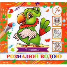 """Водная раскраска  """"Розмалюй водою"""" (Пташки) EX-MinR-10"""