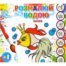 """Водная раскраска  """"Розмалюй водою +1"""" (Казки) Ex-AKP-62"""