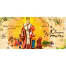 Лист Від Святого Миколая fr-m-05