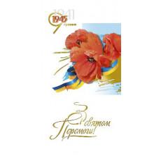 Открытка «Зі святом Перемоги!» Fr-E-4256