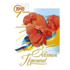 """Набор 10 шт. одинарных открыток """"Зі святом Перемоги!"""" Fr-4452"""