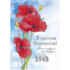 """Набор 10 шт. одинарных открыток """"Зі святом Перемоги!"""" Fr-4453"""