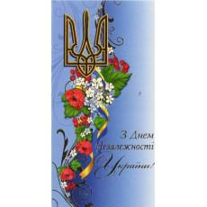 Открытка «З Днем Незалежності України!» Fr-E-3794