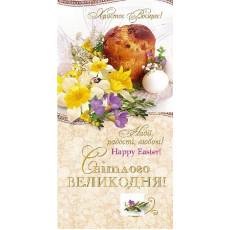 Открытка «Щасливого Великодня!» Fr-E-3701