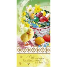 Открытка «Щасливих Великодніх Свят!» Fr-E-3705
