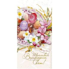 Открытка «Щасливих Великодніх Свят!» Fr-E-4432