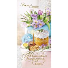 Открытка «Щасливих Великодніх Свят!» Fr-E-4435