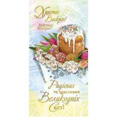Открытка «Щасливих Великодніх Свят!» Fr-E-4438