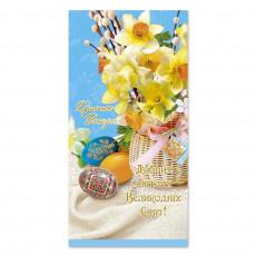 Открытка «Щасливих Великодніх Свят!» Fr-E-3978