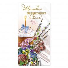 Открытка «Щасливих Великодніх Свят!» Fr-E-4566