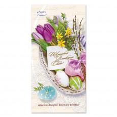 Открытка «Щасливих Великодніх Свят!» Fr-E-4567