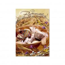 Набор 10 шт. одинарных открыток «Світлих Великодніх Свят!» fr-p-3350