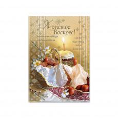 Набор 10 шт. одинарных открыток «Світлих Великодніх Свят!» fr-p-4447