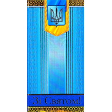 """Открытка """"З Професійним святом!"""" SP-10.914"""